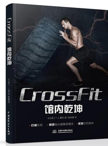 CrossFit 馆内乾坤