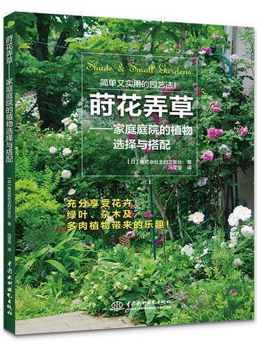 莳花弄草——家庭庭院的植物选择与搭配