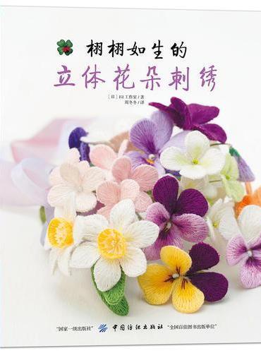 栩栩如生的立体花朵刺绣