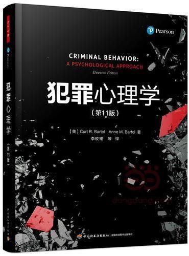 万千心理·犯罪心理学(第11版)