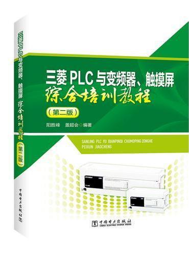 三菱PLC与变频器、触摸屏综合培训教程(第二版)