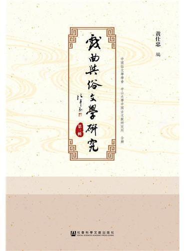 戏曲与俗文学研究(第三辑)