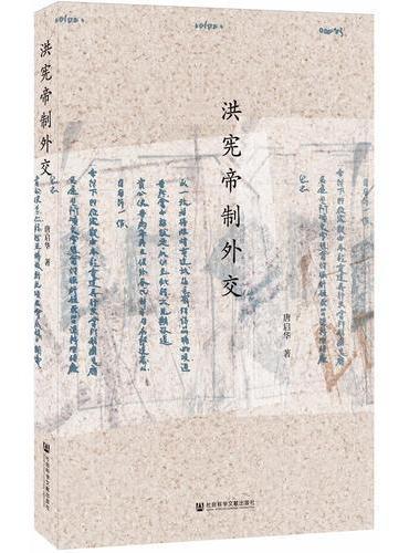 洪宪帝制外交