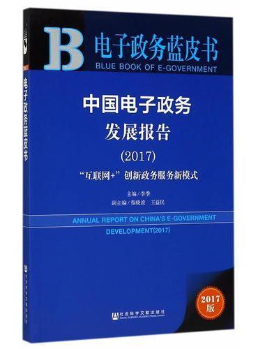 皮书系列·电子政务蓝皮书:中国电子政务发展报告(2017)