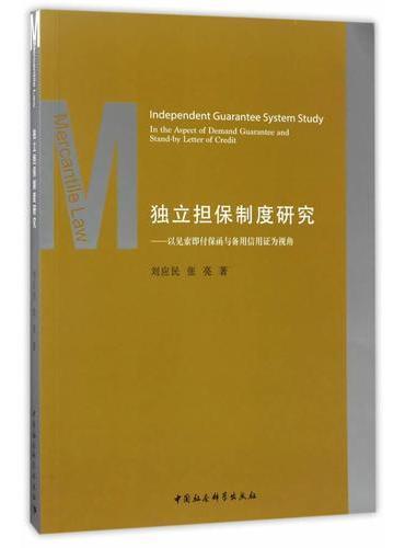 独立担保制度研究-(以见索即付保函与备用信用证为视角)