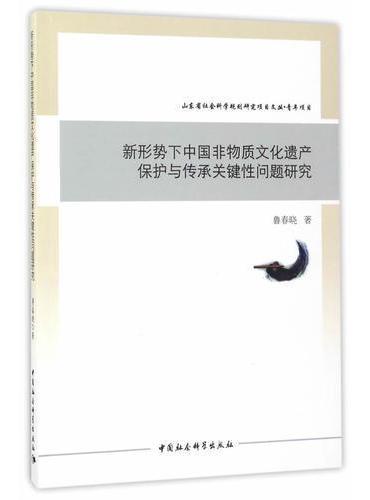 新形势下中国非物质文化遗产保护与传承关键性问题研究