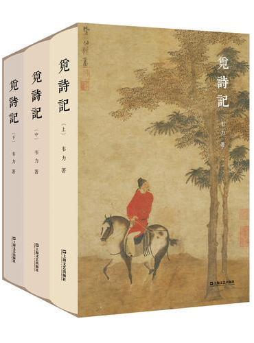 觅诗记(韦力·传统文化遗迹寻踪系列)