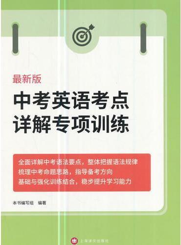 中考英语考点详解专项训练