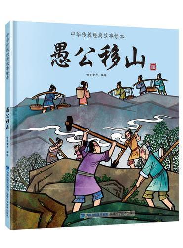 愚公移山(中华传统经典故事绘本)