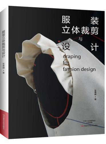 服装立体裁剪与设计