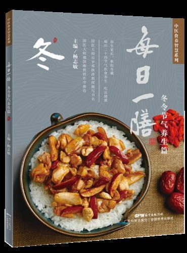 每日一膳:冬令节气养生篇(中医食养智慧系列)