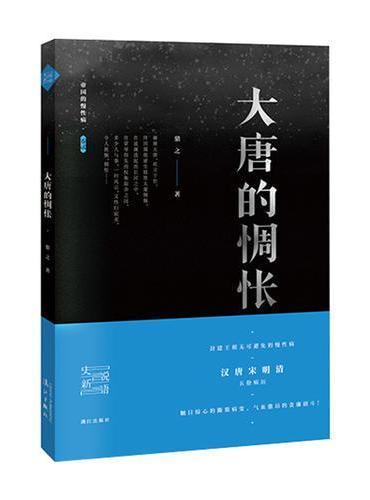 大唐的惆怅(帝国的慢性病系列)