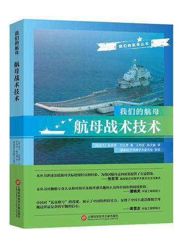 我们的航母:航母战术技术