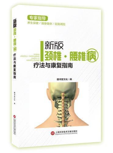 新版专家指导:颈椎·腰椎疗法与健康指南(全彩图文版)
