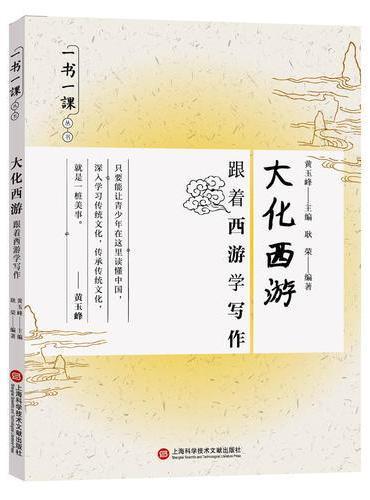 一书一课丛书·大化西游:跟着西游学写作