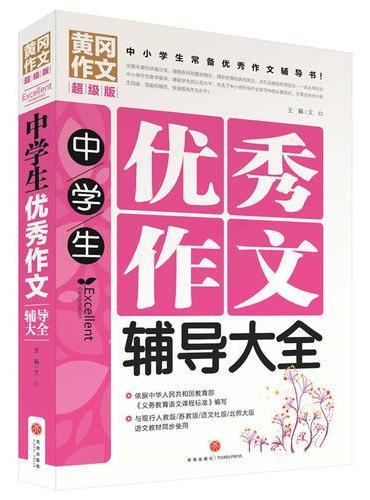 黄冈作文超级版:中学生优秀作文辅导大全