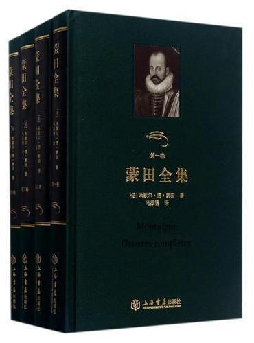 蒙田全集(全四册)