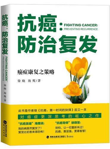 抗癌:防治复发
