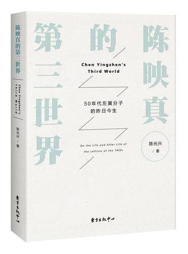陈映真的第三世界——50年代左翼分子的昨日今生