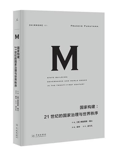 国家构建:21世纪的国家治理与世界秩序(理想国译丛021)