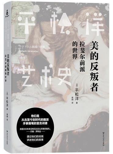 平松洋艺术史系列:美的反叛者:拉斐尔前派的世界