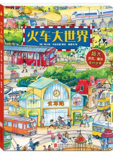 火车大世界