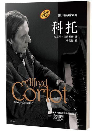 科托-伟大的钢琴家系列