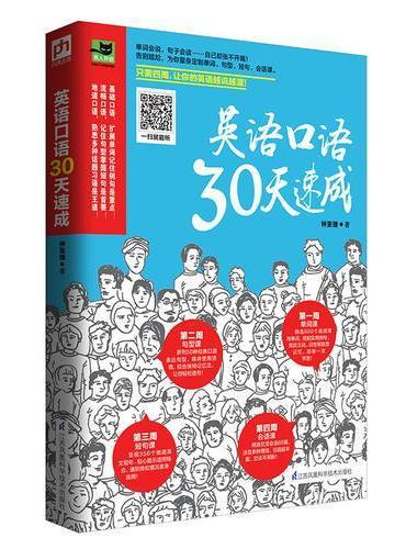 英语口语30天速成:只需30天,让你的英语越说越溜