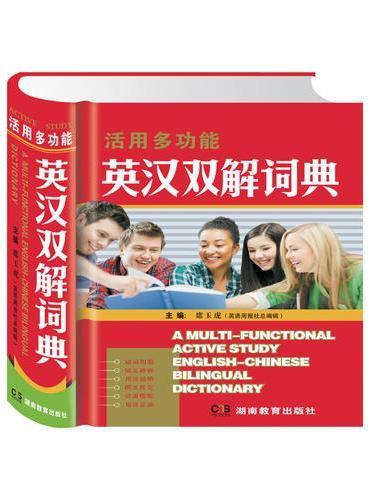 活用多功能英汉双解词典