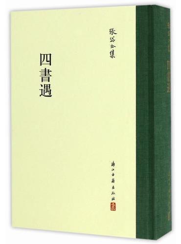 张岱文集 四书遇
