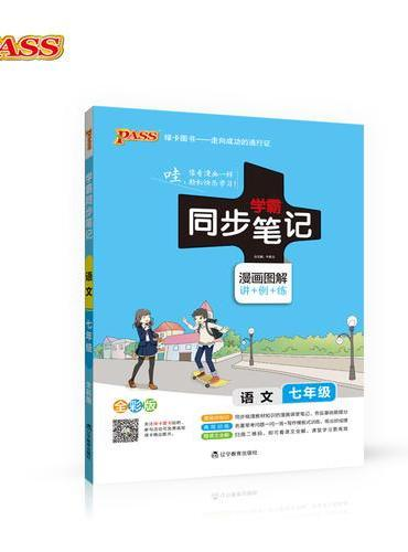pass绿卡图书17版学霸同步笔记--1.初中语文七年级(人教版)