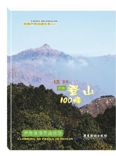 桂林户外登山100峰