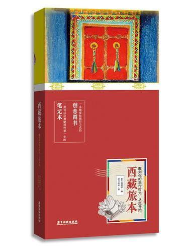 西藏旅本 一本有趣有逼格的笔记本书
