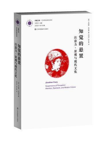 凤凰文库艺术理论研究系列——知觉的悬置:注意力,景观与现代文化