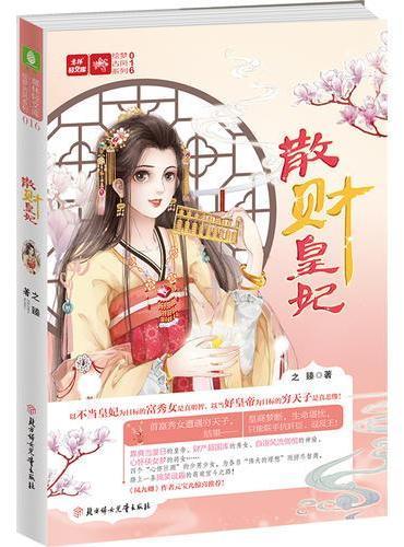 意林:轻文库绘梦古风系列--散财皇妃