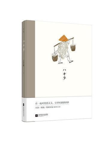 八千岁:汪曾祺经典作品