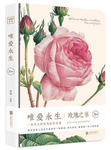 唯爱永生:玫瑰之书