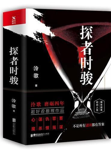 探者时骏(全两册)