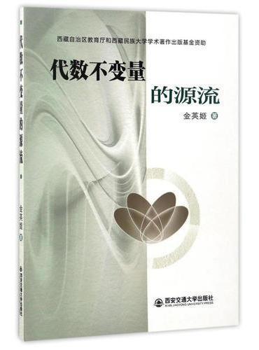 代数不变量的源流(西藏自治区教育厅和西藏民族大学学术著作出版基金资助)