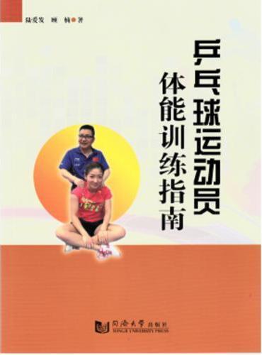 乒乓球运动员体能训练指南