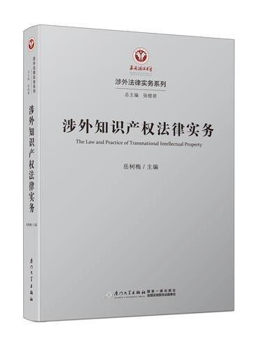 涉外知识产权法律实务/涉外法律实务系列