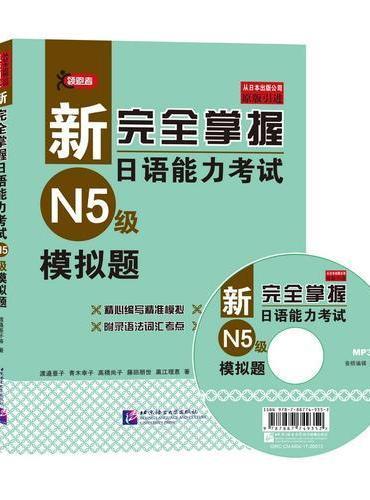 新完全掌握日语能力考试(N5级)模拟题(含1MP3)