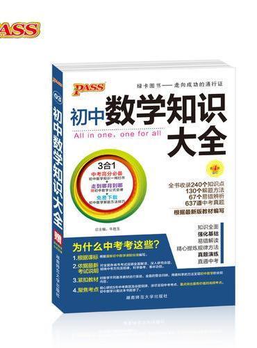 pass绿卡图书17版初中数学知识大全(通用版).3