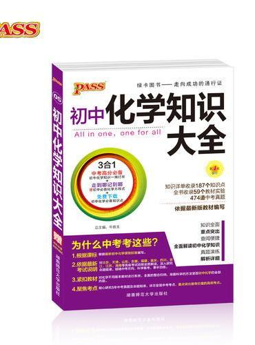 pass绿卡图书17版初中化学知识大全(通用版).5