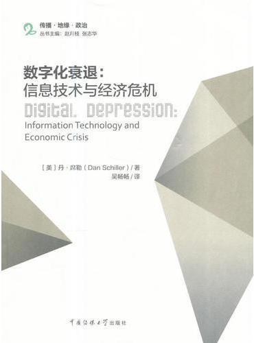 数字化衰退:信息技术与经济危机