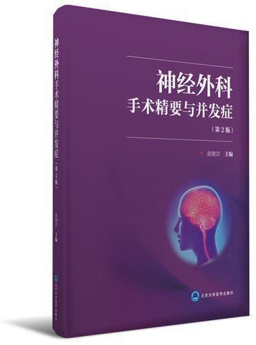 神经外科手术精要与并发症(第2版)