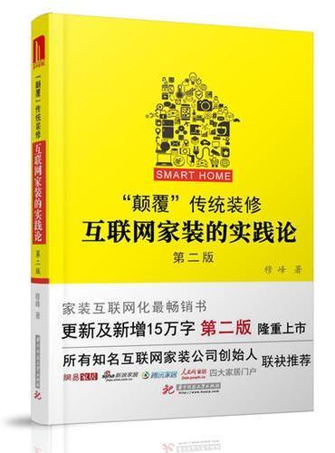 """""""颠覆""""传统装修:互联网家装的实践论(第二版)"""
