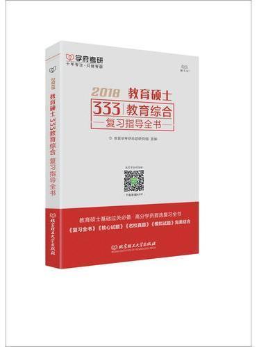 教育硕士333教育综合复习指导全书