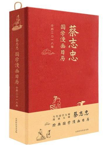 蔡志忠国学漫画日历·2018年
