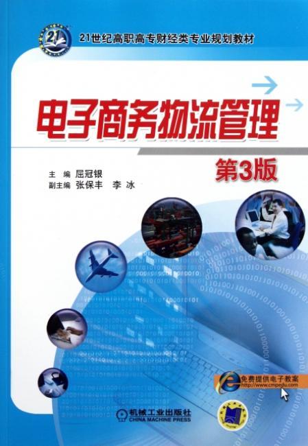 电子商务物流管理 第3版